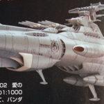 ヤマト2202主力戦艦ドレッドノート6月発売