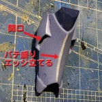 HG百錬製作 脚の改修